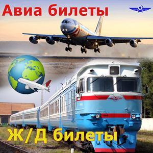 Авиа- и ж/д билеты Красноуральска