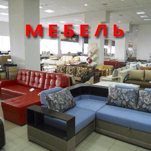 Магазины мебели Красноуральска