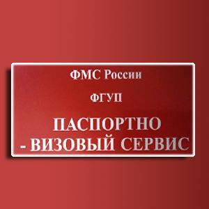 Паспортно-визовые службы Красноуральска