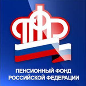 Пенсионные фонды Красноуральска