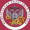 Налоговые инспекции, службы в Красноуральске