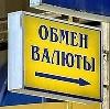 Обмен валют в Красноуральске