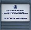 Отделения полиции в Красноуральске