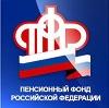 Пенсионные фонды в Красноуральске