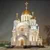 Религиозные учреждения в Красноуральске