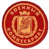 Военкоматы, комиссариаты в Красноуральске