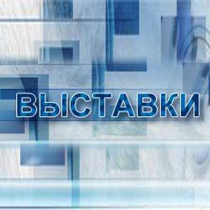 Выставки Красноуральска