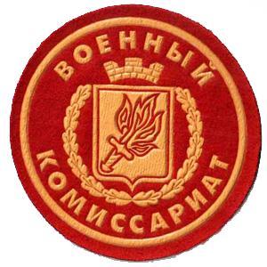 Военкоматы, комиссариаты Красноуральска